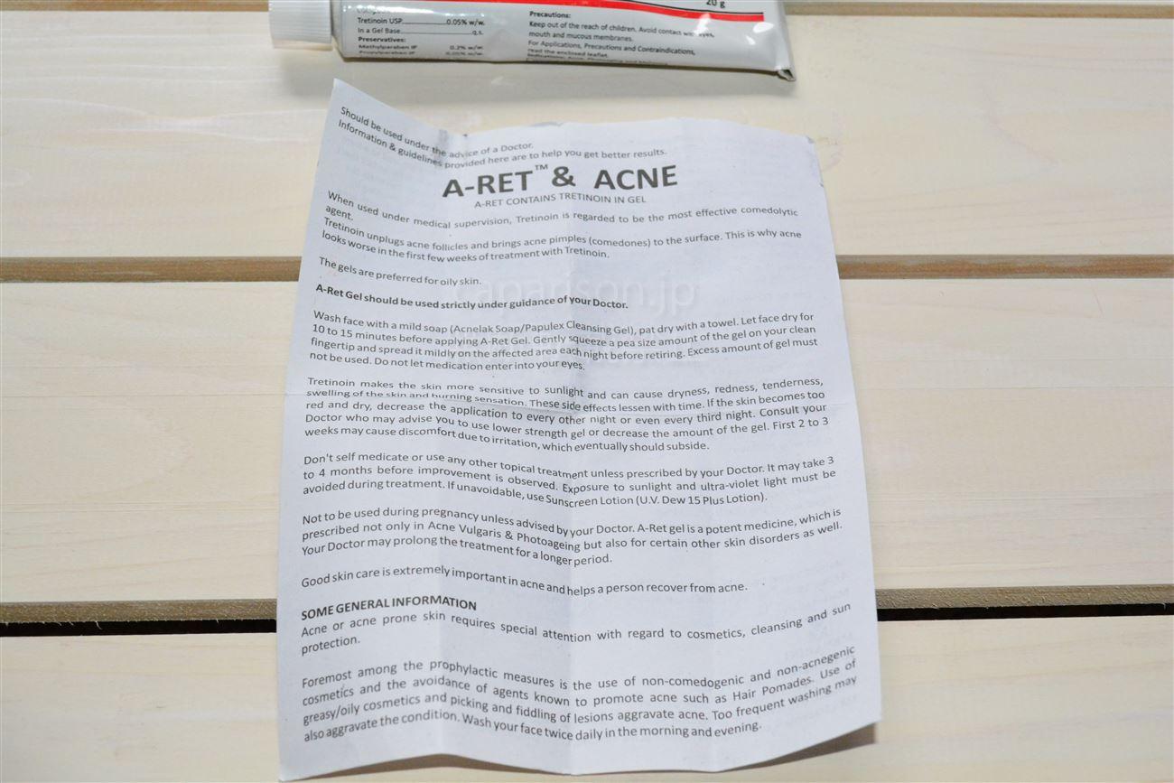 レチノイン酸ジェル取扱説明書