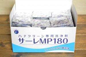 サーレMP180最安値