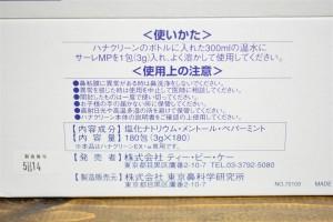 サーレMPの使い方と成分表示