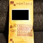 オーガランドでプラセンタとプロテオグリカンを買ってみた。オーガランドの口コミと評判