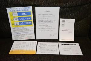 付属の保証書やマニュアル一覧