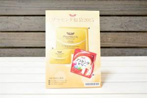 プラセンタ福袋2015 読本表紙